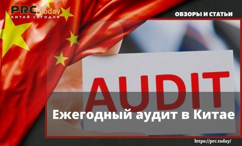 Ежегодный аудит в Китае