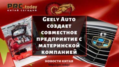 Geely Auto создает совместное предприятие с материнской компанией