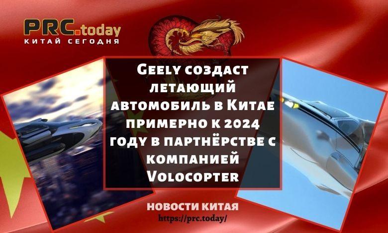 Geely создаст летающий автомобиль в Китае примерно к 2024 году в партнёрстве с компанией Volocopter