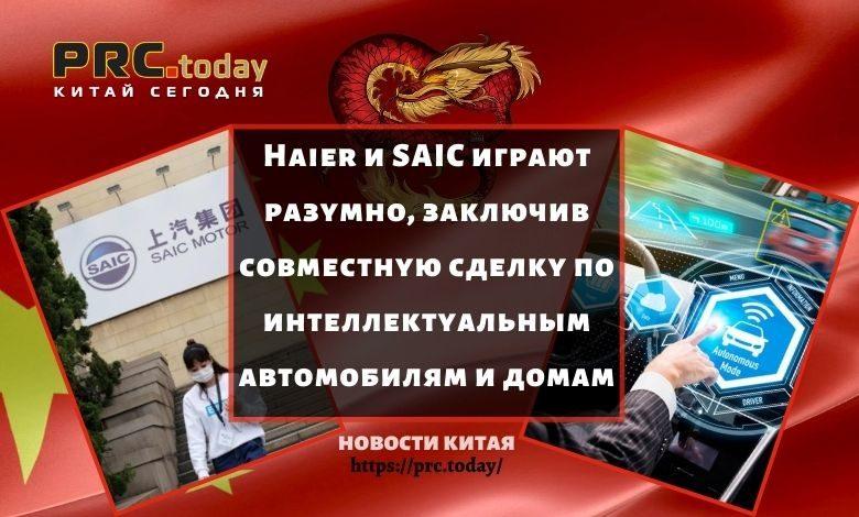 Haier и SAIC играют разумно, заключив совместную сделку по интеллектуальным автомобилям и домам