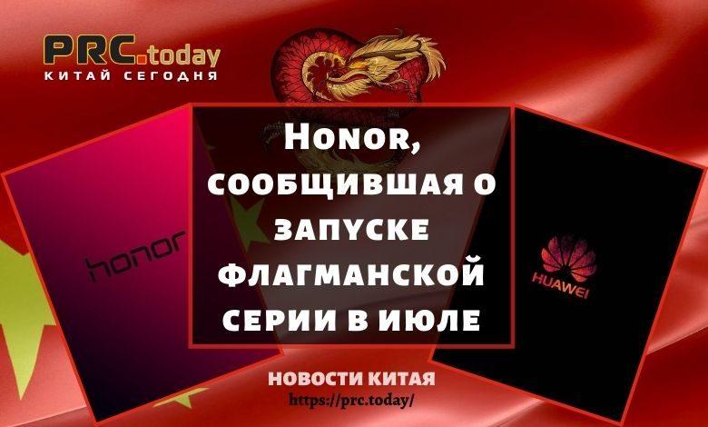 Honor, сообщившая о запуске флагманской серии в июле