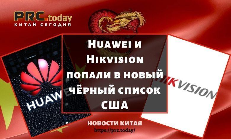 Huawei и Hikvision попали в новый чёрный список США