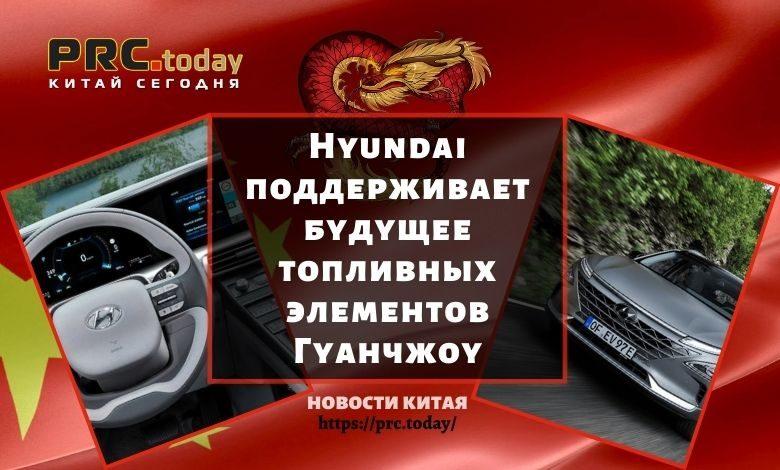 Hyundai поддерживает будущее топливных элементов Гуанчжоу