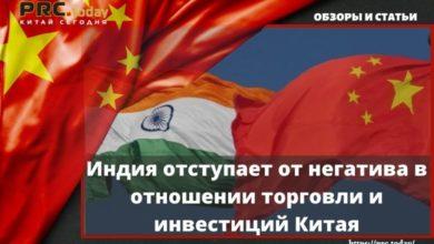 Индия отступает от негатива в отношении торговли и инвестиций Китая