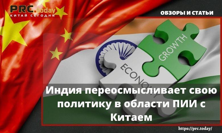 Индия переосмысливает свою политику в области ПИИ с Китаем