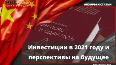 Инвестиции в 2021 году и перспективы на будущее