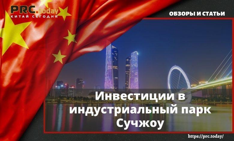 Инвестиции в индустриальный парк Сучжоу