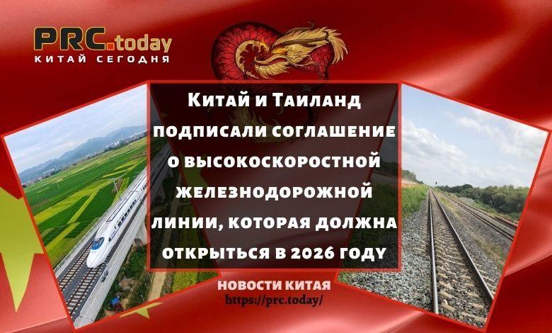 Китай и Таиланд подписали соглашение о высокоскоростной железнодорожной линии, которая должна открыться в 2026 году