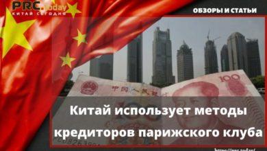 Китай использует методы кредиторов парижского клуба