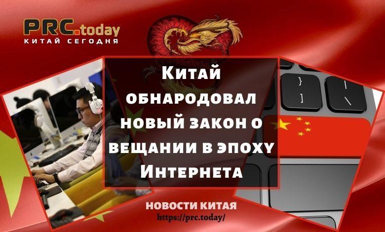 Китай обнародовал новый закон о вещании в эпоху Интернета