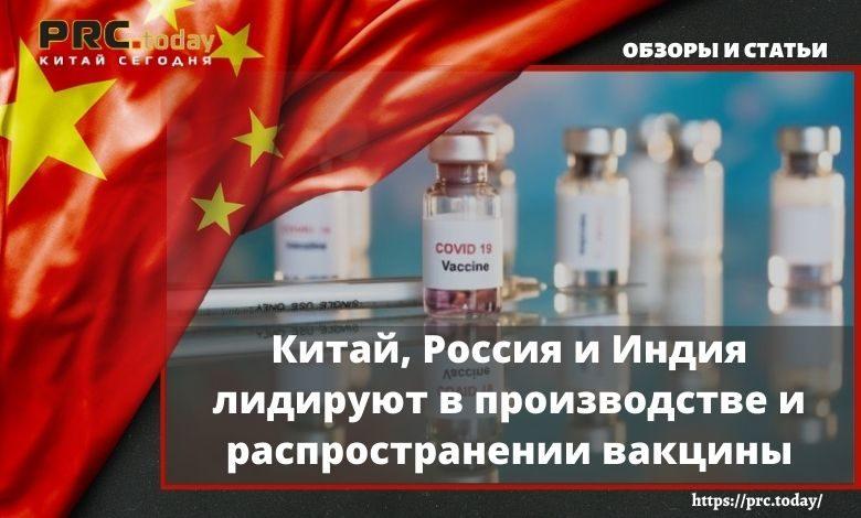 Китай, Россия и Индия лидируют в производстве и распространении вакцины