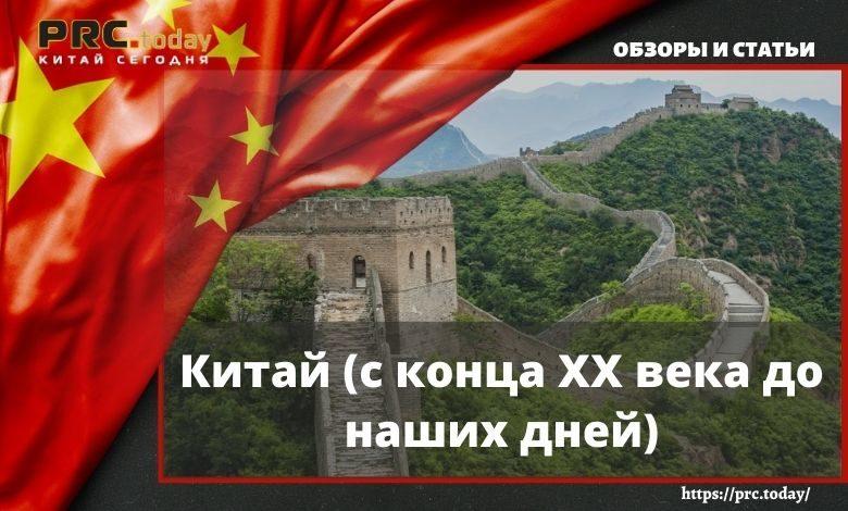 Китай (с конца XX века до наших дней)