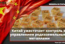 Китай ужесточает контроль за управлением редкоземельными металлами