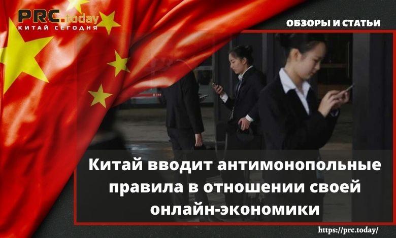 Китай вводит антимонопольные правила в отношении своей онлайн-экономики