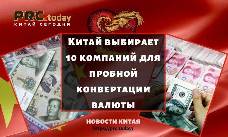 Китай выбирает 10 компаний для пробной конвертации валюты