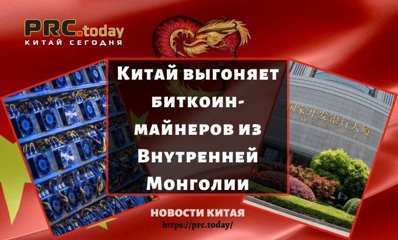 Китай выгоняет биткоин-майнеров из Внутренней Монголии