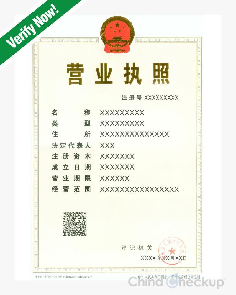 Китайская бизнес-лицензия