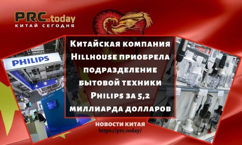 Китайская компания Hillhouse приобрела подразделение бытовой техники Philips за 5,2 миллиарда долларов