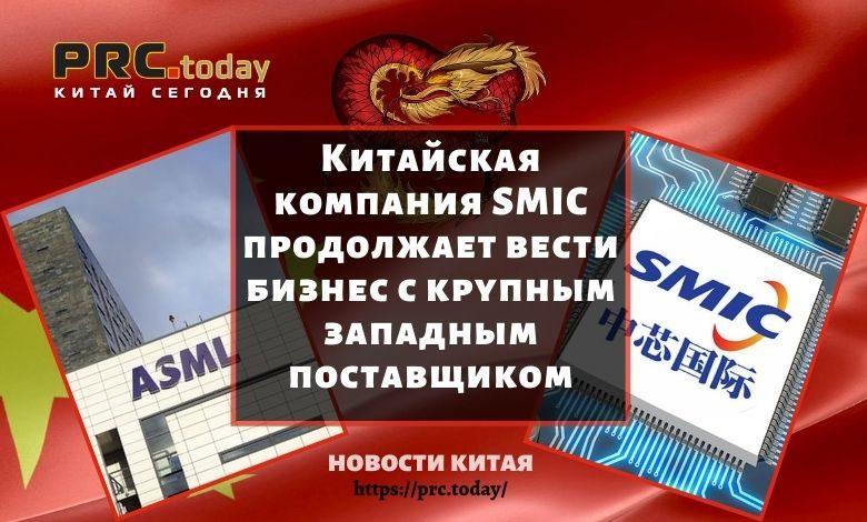 Китайская компания SMIC продолжает вести бизнес с крупным западным поставщиком