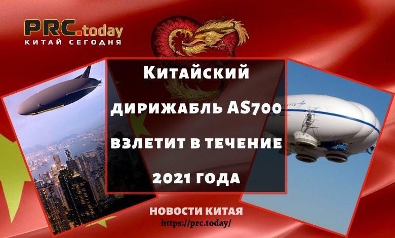 Китайский дирижабль AS700 взлетит в течение 2021 года