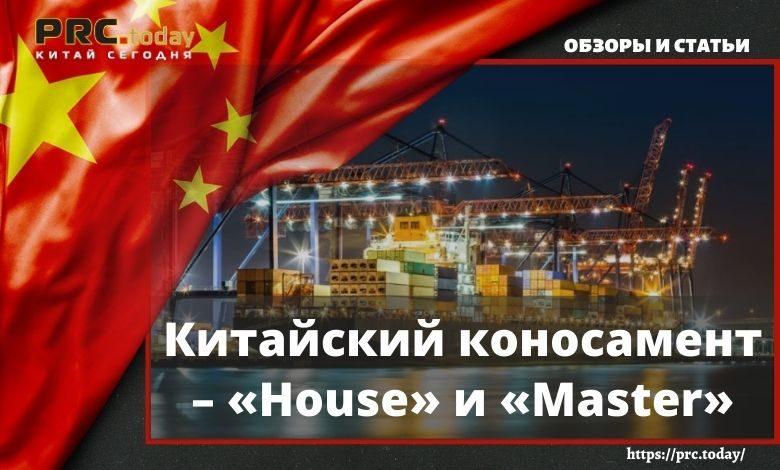 Китайский коносамент – «House» и «Master»