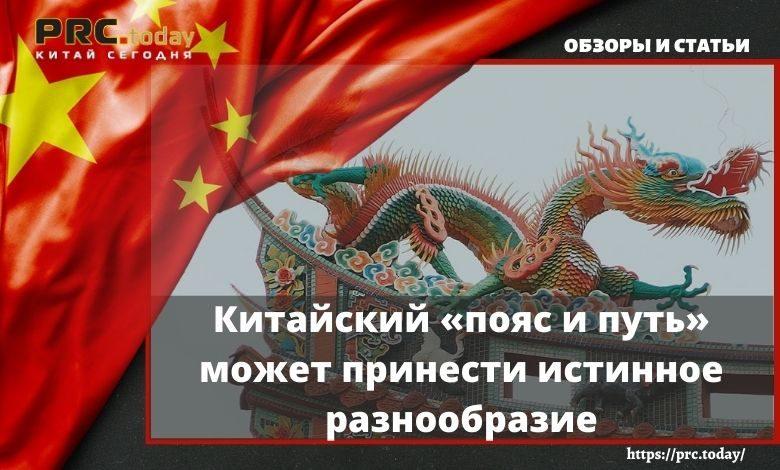 Китайский «пояс и путь» может принести истинное разнообразие