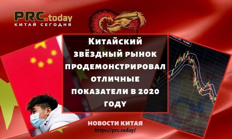 Китайский звёздный рынок продемонстрировал отличные показатели в 2020 году