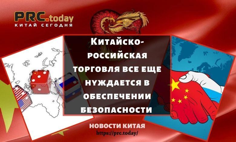 Китайско-российская торговля все еще нуждается в обеспечении безопасности