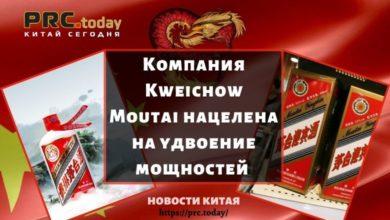 Компания Kweichow Moutai нацелена на удвоение мощностей