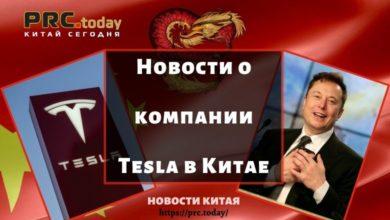 Новости о компании Tesla в Китае