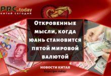 Откровенные мысли, когда юань становится пятой мировой валютой