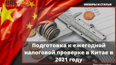 Подготовка к ежегодной налоговой проверке в Китае в 2021 году