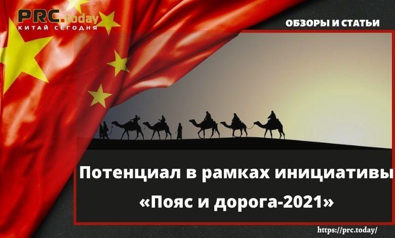Потенциал в рамках инициативы «Пояс и дорога-2021»