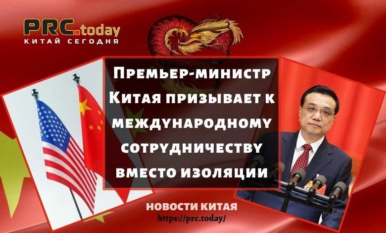 Премьер-министр Китая призывает к международному сотрудничеству вместо изоляции