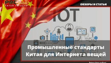 Промышленные стандарты Китая для Интернета вещей