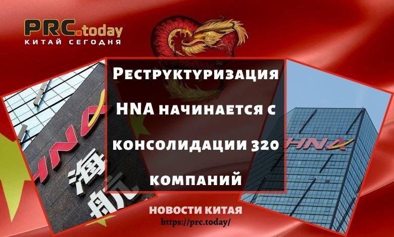 Реструктуризация HNA начинается с консолидации 320 компаний