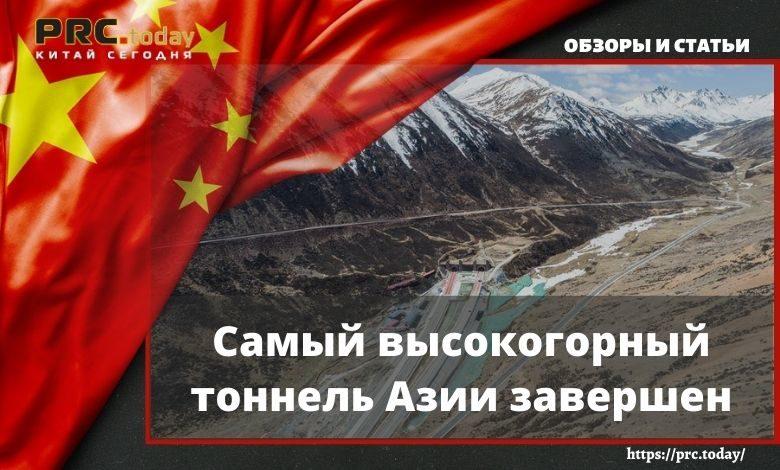 Самый высокогорный тоннель Азии завершен