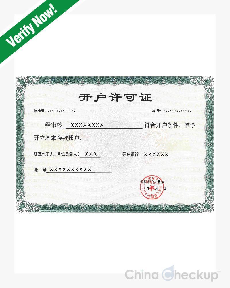Сертификат банковского счёта Китая