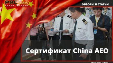 Сертификат China AEO