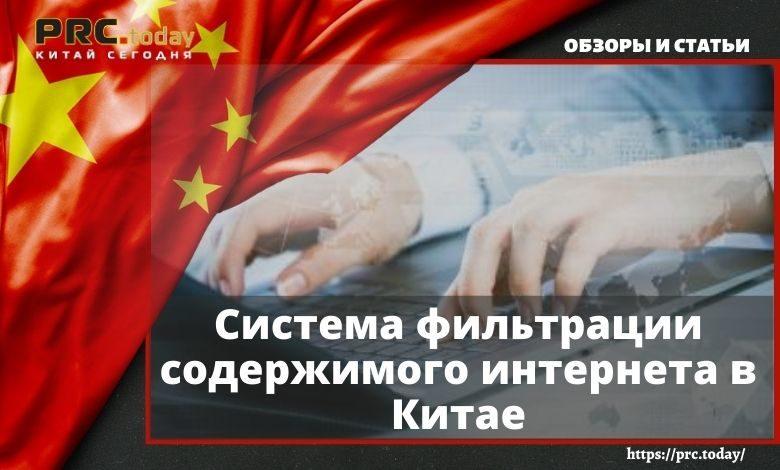 Система фильтрации содержимого интернета в Китае