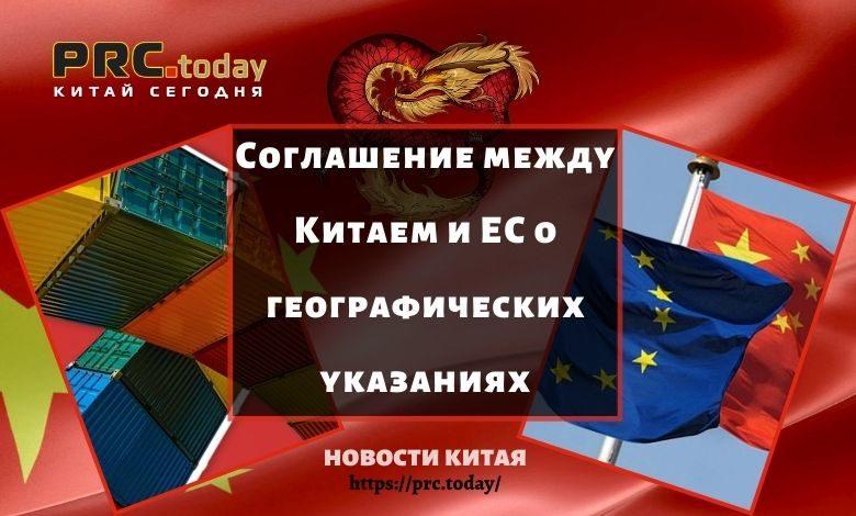 Соглашение между Китаем и ЕС о географических указаниях