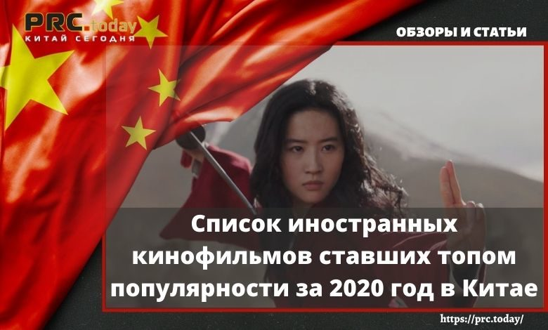 Список иностранных кинофильмов ставших топом популярности за 2020 год в Китае