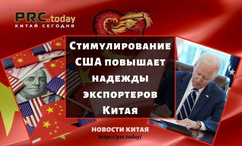 Стимулирование США повышает надежды экспортеров Китая