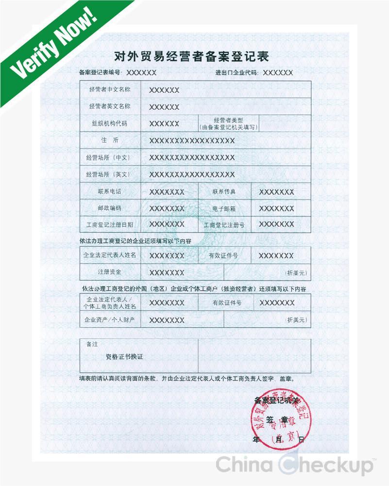 Свидетельство о регистрации внешней торговли Китая