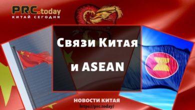 Связи Китая и ASEAN