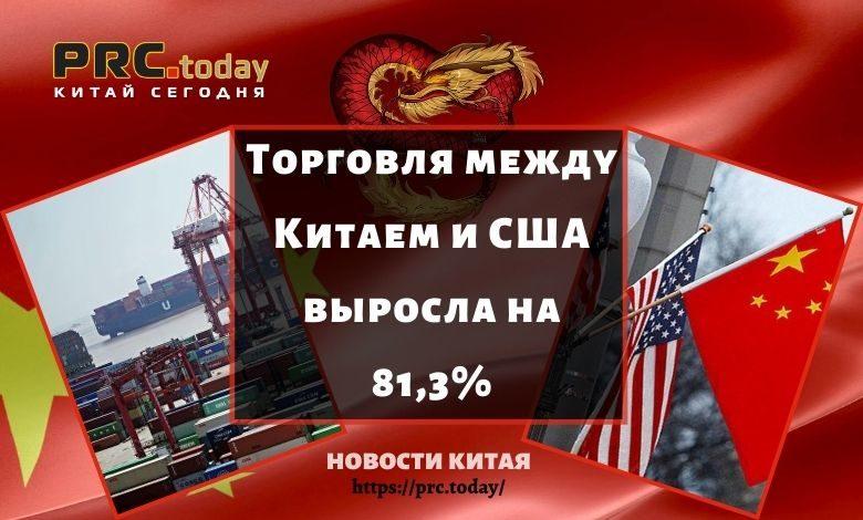 Торговля между Китаем и США выросла на 81,3%