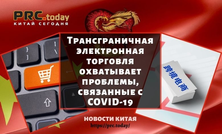 Трансграничная электронная торговля охватывает проблемы, связанные с COVID-19