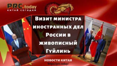 Визит министра иностранных дел России в живописный Гуйлинь