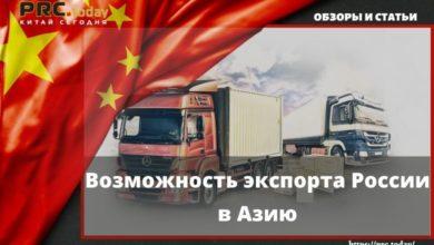 Возможность экспорта России в Азию