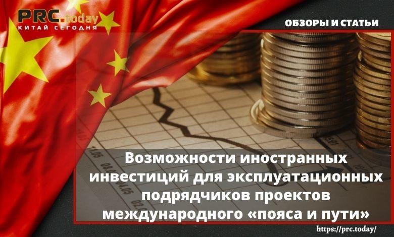 Возможности иностранных инвестиций для эксплуатационных подрядчиков проектов международного «пояса и пути»